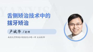 【卢斌华 • 精品课】舌侧矫治技术中的拔牙矫治