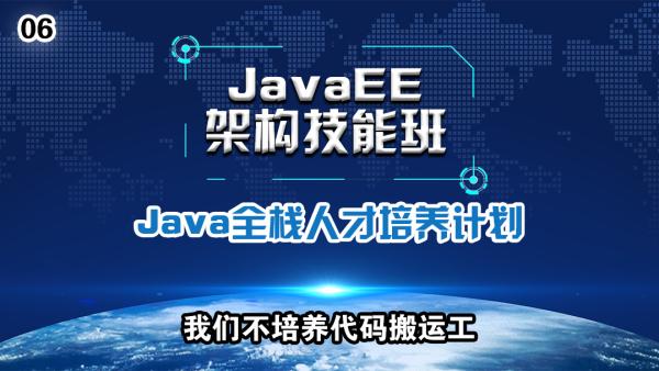06JavaEE架构技能班【动脑精品课】