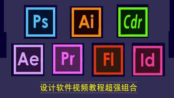 平面设计PS AI CDR ID AE PR FLASH视频编辑CS6 CC2015全套教程