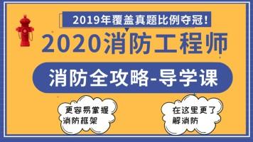 2020导学课