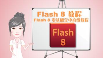 Flash教程(Flash8从零基础至中高级教程)【宁双学好网】