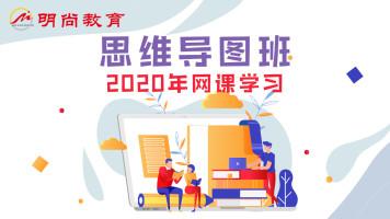 2020年教综思维导图班教师招聘考试【明尚教育】