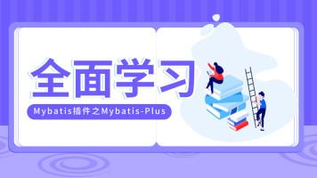 java进阶全面学习Mybatis插件之Mybatis-Plus