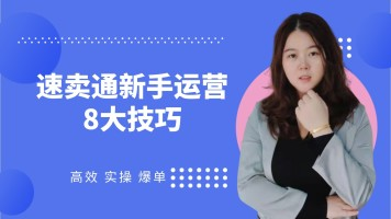 速卖通新手店铺运营8大技巧!