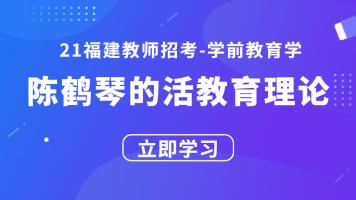 21福建教师招考学前教育学:陈鹤琴的活教育理论