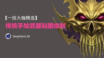 BodyPaint 3D 【一技大咖精选】传统手绘武器贴图绘制