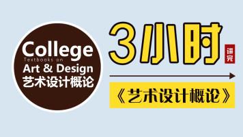 设计考研:艺术设计概论(李砚祖版)精讲课