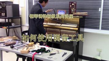 钢琴调音工具使用方法(初级和业余系列之四)