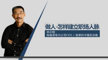 【林正刚系列课程】做人—建立职场人脉
