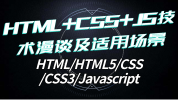HTML+CSS+JS技术漫谈及适用场景HTML/HTML5/CSS/CSS3【知了堂】