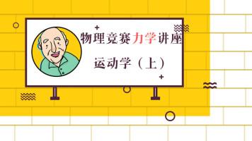 上海交大刘教授物理竞赛讲座之运动学(上)