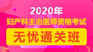 妇产科学主治医师资格考试 卫生中级职称妇产科学精品课程330