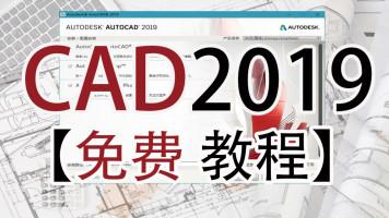 CAD2019制图教程_零基础入门(施工图必学)