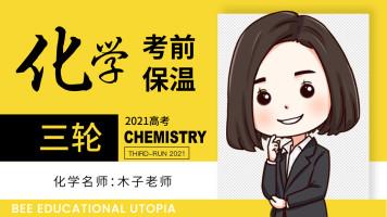 【木子化学】2021高考化学三轮-考前保温课