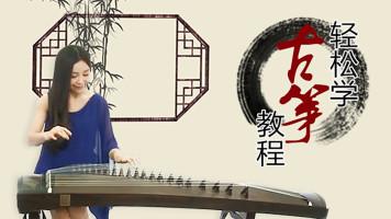 古筝轻松学课程 古筝最全入门课程 古筝基础教学入门 古筝教学