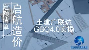 土建广联达GBQ4.0