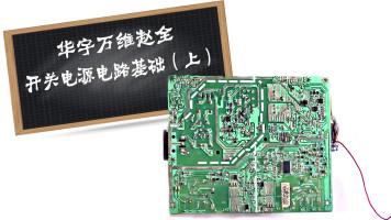 【家电维修培训】开关电源电路图画法实操课程