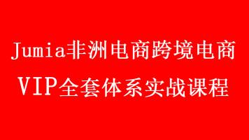 跨境电商非洲电商Jumia  VIP体系实战指导课程【优梯跨境】