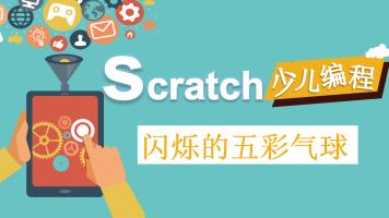 Scratch3.0少儿编程实战精讲【闪烁的五彩气球】