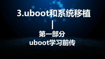 U-Boot学习前传-3.U-Boot和系统移植第一部分