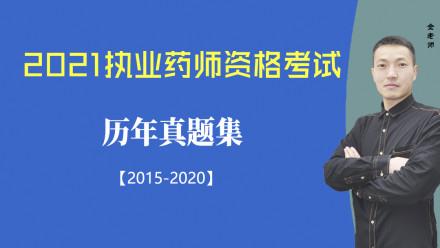 2021执业药师资格考试【历年真题集(中药)】