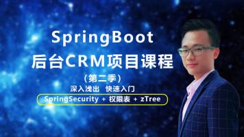 SpringBoot后台CRM项目(第二季)