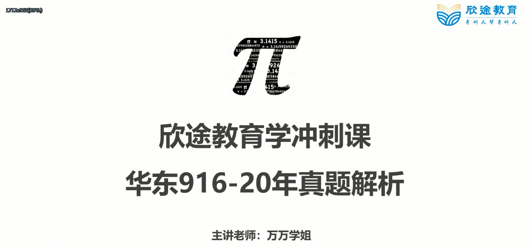 【2021教育学考研】华东师范大学(学科数学)冲刺真题解析试听课