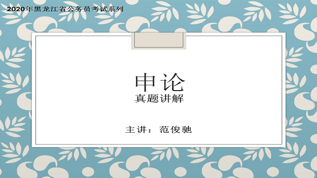 2019年黑龙江省公务员考试申论真题讲解