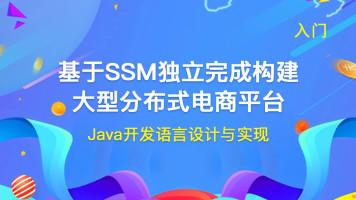 基于SSM独立完成构建大型分布式电商平台,Java开发语言设计与实现