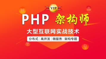 PHP高级开发—大神开发专题课程【六星教育】