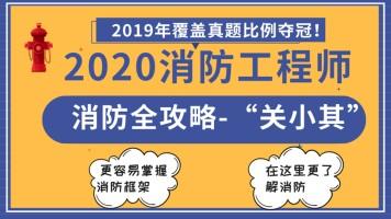 """2020""""关小其"""""""
