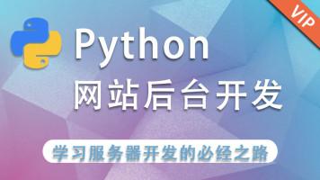 Python Web 网站后台开发(Flask 框架)