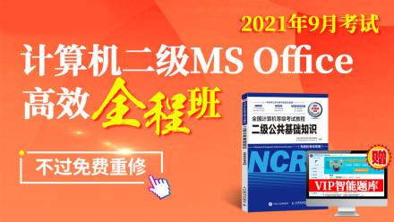 2021年9月未来教育计算机二级MS Office全程班