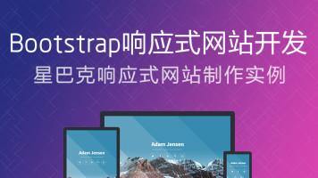 Bootstrap响应式网站开发 移动端手机站制作视频教程-优课学院