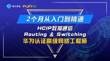 华为认证HCIP 理论+实战