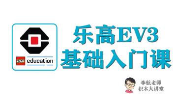 乐高EV3基础入门课——李航出品