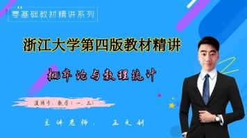 《零基础系列教程》浙江大学第四版教材精讲
