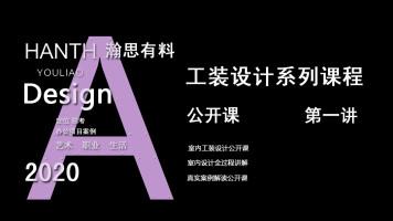 【瀚思有料】工装设计思维01企业展厅/项目解析/室内设计定位思考