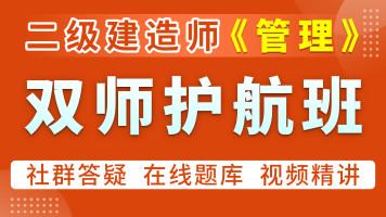 【新】二级建造师 施工管理 网课精讲