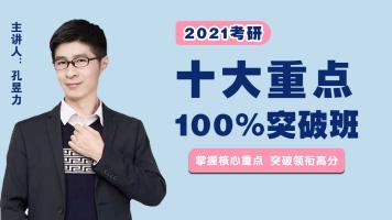 21考研政治十大重点100%突破班