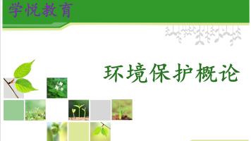 河北省专接本专业课《环境保护概论》基础班