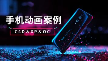 C4D&OC&XP粒子制作手机宣传动画