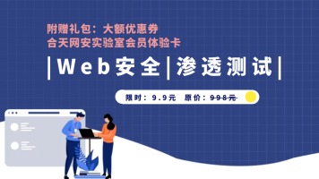 【Web安全+渗透测试】9.9元课程(SQL/渗透/Web)