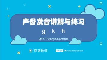 普通话声母发音讲解与练习3-g、k、h