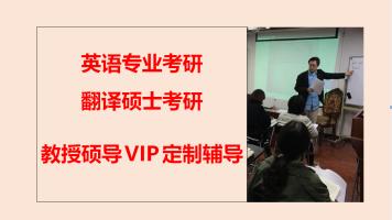 MTI考研-翻译基础冲刺