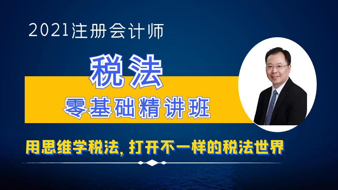 2021CPA注册会计师-税法-零基础精讲班【学天海课堂】