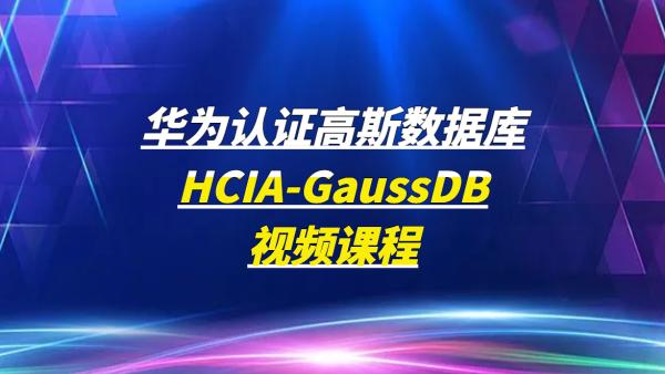誉天华为认证高斯数据库HCIA-GaussDB视频课程
