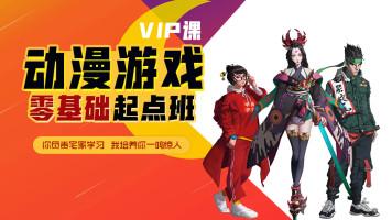 【VIP】动漫游戏零基础(起点班)CG板绘/人设角色/原画/漫画动画