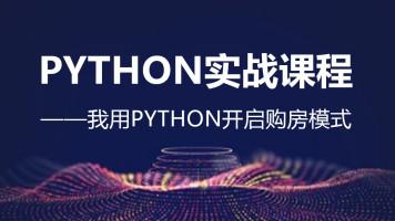 Python实战课程试听课