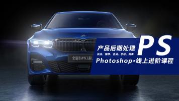 云尚教育 Photoshop产品后期 · 进阶课程